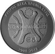 Cyprus €5 (10 Years of the Euro) ΚΥΠΡΟΣ ΔΕΚΑ ΧΡΟΝΙΑ ΕΥΡΩ €5 2008-2018 coin reverse
