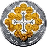 "Ukraine Fifty Hryven The Issuing of a Tomos 2019 15-ТА ЦЕРКА У БЛАГОСЛОВЕННОМУ ХОРІ АВТОКЕФАЛЬНИХ ЦЕРКОВ ""СВЯТІША ЦЕРКВА УКРАЇНИ"" 06.01.2019 coin obverse"