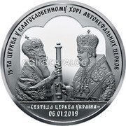 Ukraine Fifty Hryven The Issuing of a Tomos on the Autocephaly of the Ukrainian Orthodox Church 2019 УКРАЇНА 2019 ПЯТДЕСЯТ ГРИВЕНЬ coin reverse