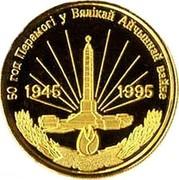 Belarus 1,000 Rubles The Victory 50 1995 Proof 50 ГОД ПЕРЕМОГІ У ВЯЛІКАЙ АЙЧЫННФЙ ВАЙНЕ 1945 1995 coin reverse