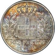 Greece 1/4 Drachma Othon 1846 KM# 18 1/4 ΔΡΑΧΜΗ 1833 coin reverse
