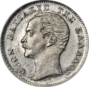 Greece 1/4 Drachma Othon 1855 KM# 33 ΟΘΩΝ ΒΑΣΙΛΕΥΣ ΤΗΣ ΕΛΛΑΔΟΣ coin obverse
