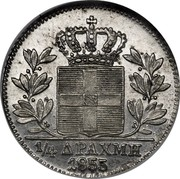 Greece 1/4 Drachma Othon 1855 KM# 33 1/4 ΔΡΑΧΜΗ 1855 coin reverse