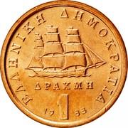 Greece 1 Drachma Laskarina Bouboulina 1988 KM# 150 ΕΛΛΗΝΙΚΗ ΔΗΜΟΚΡΑΤΙΑ 1 ΔΡΑΧΜΗ 1988 coin obverse