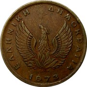 Greece 1 Drachma Owl 1973 KM# 107 ΕΛΛΗΝΙΚΗ ΔΗΜΟΚΡΑΤΙΑ 1973 coin obverse