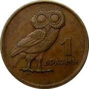 Greece 1 Drachma Owl 1973 KM# 107 1 ΔΡΑΧΜΗ coin reverse