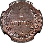 Greece 1 Lepton 1900 A KM# 1 Greek Administration 1 ΛΕΠΤΟΝ coin reverse