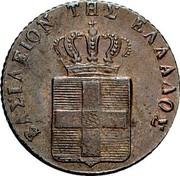 Greece 1 Lepton Royal Shield 1846 KM# 22 ΒΑΣΙΛΕΙΟΝ ΤΗΣ ΕΛΛΑΔΟΣ coin obverse