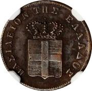 Greece 1 Lepton Royal Shield 1848 KM# 26 ΒΑΣΙΛΕΙΟΝ ΤΗΣ ΕΛΛΑΔΟΣ coin obverse