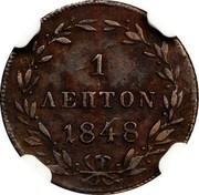 Greece 1 Lepton Royal Shield 1848 KM# 26 1 ΛΕΠΤΟΝ 1848 coin reverse