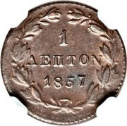Greece 1 Lepton Royal Shield 1857 KM# 30 1 ΛΕΠΤΟΝ 1851 coin reverse