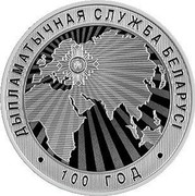 Belarus 1 Rouble 100 years of Diplomatic service of Belarus 2019 Proof-like ДЫПЛАМАТЫЧНАЯ СЛУЖБА БЕЛАРУСІ • 100 ГОД • coin reverse