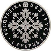 Belarus 1 Rouble 5 years of Eurasian Economic Union 2019 Proof-like РЭСПУБЛІКА БЕЛАРУСЬ 2019 • 1 РУБЕЛЬ coin obverse