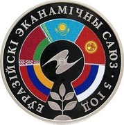 Belarus 1 Rouble 5 years of Eurasian Economic Union 2019 Proof-like ЕЎРАЗІЙСКІ ЭКАНАМІЧНЫ САЮЗ • 5 ГОД coin reverse