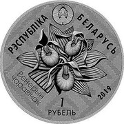 Belarus 1 Rouble Reserve Zvanets 2019 Proof-like РЭСПУБЛІКА БЕЛАРУСЬ ВЕНЕРЫН ЧАРАВІЧАК 1 РУБЕЛЬ 2019 coin obverse