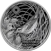 Belarus 1 Rouble Reserve Zvanets 2019 Proof-like ВЯРТЛЯВАЯ ЧАРОТАЎКА coin reverse