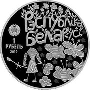 Belarus 1 Rouble The World through Children's Eyes 2019 Proof-like РЭСПУБЛІКА БЕЛАРУСЬ 1 РУБЕЛЬ 2019 coin obverse