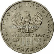 Greece 10 Drachmai 1971 KM# 101 Kingdom coin reverse