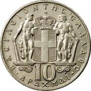 Greece 10 Drachmai Constantine II 1968 KM# 96 10 ΔΡΑΧΜΑΙ / ΒΑΣΙΛΕΙΟΝ ΤΗΣ ΕΛΛΑΔΟΣ coin reverse