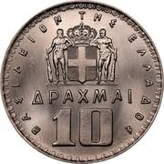 Greece 10 Drachmai King Paulos 1959 Proof KM# 84 ΒΑΣΙΛΕΙΟΝ ΤΗΣ ΕΛΛΑΔΟΣ ΔΡΑΧΜΑΙ 10 coin reverse