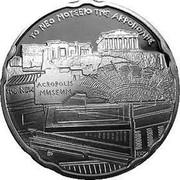 Greece 10 Euro Acropolis Museum 2008 KM# 225 ΤΟ ΝΕΟ ΜΟΥΣΕΙΟ ΤΗΕ ΑΚΡΟΠΟΛΗΕ THE NEW ACROPOLIS MUSEUM coin reverse