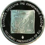 Greece 10 Euro Greek EU Presidency 2003 Proof KM# 208 ΕΛΛΗΝΙΚΗ ΠΡΟΕΔΡΙΑ ΤΗΣ ΕΥΡΩΠΑΙΚΗΣ ΕΝΩΣΗΣ HELLENIC PRESIDENCY OF E.U. coin reverse