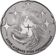 Greece 10 Euro International Year of Astronomy 2009 Proof KM# 228 2009 ΔΙΕΘΝΕΣ ΕΤΟΣ ΑΣΤΡΟΝΟΜΙΑΣ coin reverse