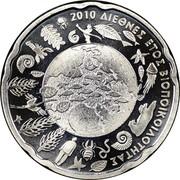 Greece 10 Euro International Year of Biodiversity 2010 Proof KM# 238 2010 ΔΙΕΘΝΕΣ ΕΤΟΣ ΒΙΟΠΟΙΚΟΙΛΟΤΗΤΑΣ coin reverse