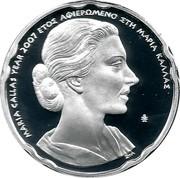 Greece 10 Euro Maria Callas 2007 Proof KM# 223 MARIA CALLAS YEAR 2007 ΕΤΟΣ ΑΦΙΕΡΩΜΕΝΟ ΣΤΗ ΜΑΡΙΑ ΚΑΛΛΑΣ coin reverse