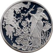 Greece 10 Euro Mount Olympus 2006 Proof KM# 219 ΕΘΝΙΚΟ ΠΑΡΚΟ ΟΛΥΜΠΟΥ ΔΙΑΣ coin reverse