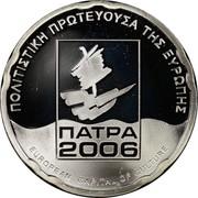 Greece 10 Euro Patras - European Capital of Culture 2006 2006 Proof KM# 218 ΠΟΛΙΤΙΣΤΙΚΗ ΠΡΩΤΕΥΟΥΣΑ ΤΗΣ ΕΥΡΩΠΗΣ ΠΑΤΡΑ 2006 EUROPEAN CAPITAL OF CULTURE coin reverse