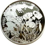 Greece 10 Euro Pindos National Park 2007 Proof KM# 221 ΕΘΝΙΚΟ ΠΑΡΚΟ ΠΙΝΔΟΥ - ΒΑΛΙΑ ΚΑΛΝΤΑ coin reverse