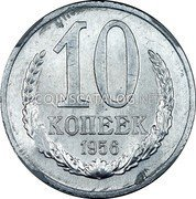 Russia 10 Kopecks (Trial Strike - A10) 10 КОПЕЕК 1956 coin reverse