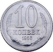 Russia 10 Kopecks (Trial Strike - A8) 10 КОПЕЕК 1956 coin reverse