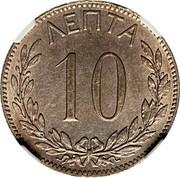 Greece 10 Lepta 1895 A KM# 59 Kingdom 10 ΛΕΠΤΑ coin reverse