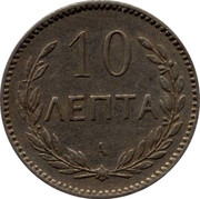 Greece 10 Lepta 1900 A KM# 4.1 Greek Administration 10 ΛΕΠΤΑ coin reverse
