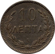 Greece 10 Lepta 1900 A KM# 4.2 Greek Administration 10 ΛΕΠΤΑ coin reverse