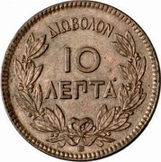 Greece 10 Lepta George I 1869 BB KM# 43 ΔΙΩΒΟΛΟΝ 10 ΛΕΠΤΑ coin reverse