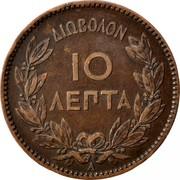 Greece 10 Lepta George I 1882 A KM# 55 ΔΙΩΒΟΛΟΝ 10 ΛΕΠΤΑ coin reverse