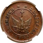 Greece 10 Lepta Phoenix 1828 KM# 3 ΕΛΛΗΝΙΚΗ ΠΟΛΙΤΕΙΑ coin obverse