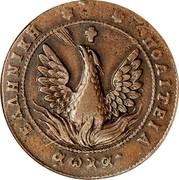 Greece 10 Lepta Phoenix 1830 Varieties exist KM# 8 ΕΛΛΗΝΙΚΗ ΠΟΛΙΤΕΙΑ coin obverse