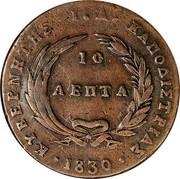 Greece 10 Lepta Phoenix 1830 Varieties exist KM# 8 ΚΥΒΕΡΝΗΤΗΣ Ι Α ΚΑΠΟΔΙΣΤΡΙΑΣ 10 ΛΕΠΤΑ 1830 coin reverse