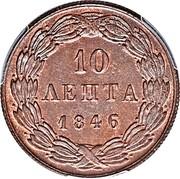 Greece 10 Lepta Royal Shield 1846 KM# 25 10 ΛΕΠΤΑ 1846 coin reverse