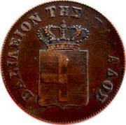 Greece 10 Lepta Royal Shield 1849 Large crown KM# 29 ΒΑΣΙΛΕΙΟΝ ΤΗΣ ΕΛΛΑΔΟΣ coin obverse