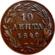 Greece 10 Lepta Royal Shield 1849 Large crown KM# 29 10 ΛΕΠΤΑ 1849 coin reverse