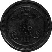 Finland 10 Penny Aleksandr II 1863 Stockholm mint KM# Pn3 A II coin obverse