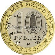 Russia 10 Rubles (75th Anniversary of the Victory in the Great Patriotic War) БАНК РОССИИ 10 РУБЛЕЙ ММД 2020 coin obverse