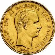 Greece 100 Drachmai 1876 A KM# 51 Kingdom ΓΕΩΡΓΙΟΣ Α! ΒΑΣΙΛΕΥΣ ΤΩΝ ΕΛΛΗΝΩΝ ΒΑΡΡΕ 1876 coin obverse