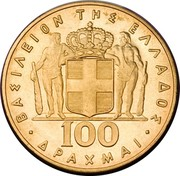 Greece 100 Drachmai 21 April 1967 Revolution (1970) KM# 95 ΒΑΣΙΛΕΙΟΝ ΤΗΣ ΕΛΛΑΔΟΣ 100 ΔΡΑΧΜΑΙ coin reverse