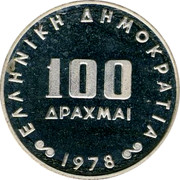 Greece 100 Drachmai 50th Anniversary of the Bank of Greece 1978 Proof KM# 121 ΕΛΛΗΝΙΚΗ ΔΗΜΟΚΡΑΤΙΑ 1978 100 ΔΡΑΧΜΑΙ coin obverse